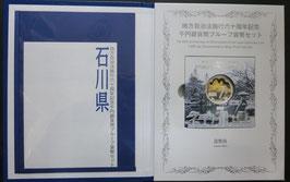 石川県1000円銀貨 切手なし