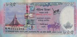 バングラデシュ人民共和国 銀行25週年記念紙幣 未使用