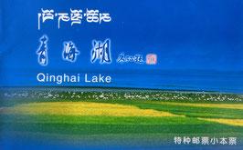 青海湖12枚入り切手