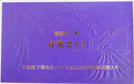 天皇陛下御在位60年記念500円白銅貨貨幣セット
