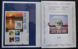 滋賀県1000円銀貨切手入り