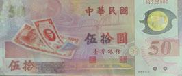 中国台湾50$発行50周年記念紙幣