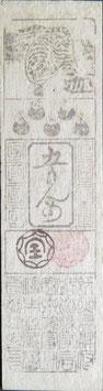 五匁 藝列廣島銀札 明和元年