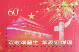 中華人民共和国成立60周年小型シート