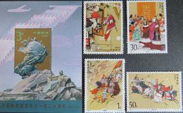 万国郵便連合120周年 古典文学名著(三国志)