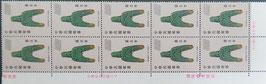 中国古銭 圓足布