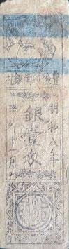 銀壱匁 豊後延岡銀札役所 明治8年