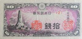 八紘一字10銭