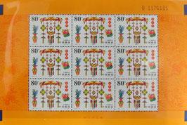 端午の節句9枚入り切手