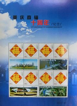 福字図8枚入り切手
