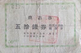 五拾銭券 新高江炭坑販売会