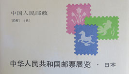 中国切手展日本開催