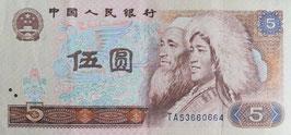 中国人民共和国 五圓