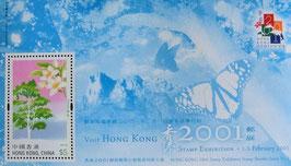 香港2001切手展 小型シート(5次)