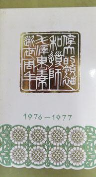 毛沢東主席死去1周年 枠付き