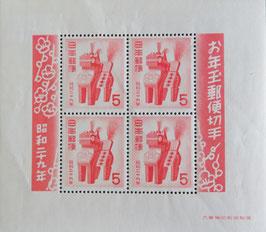 三春駒 昭和29年