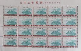 松島の五大堂 合計4000円