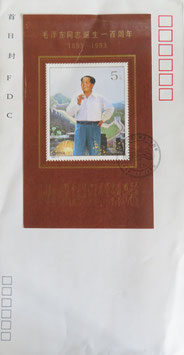 毛沢東同志誕生100周年FDC