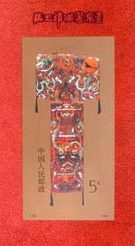 馬王堆漢墓の帛型小型シート