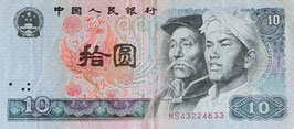 中国人民共和国