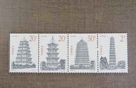 中国古塔組み合わせ小型シート