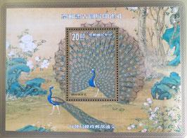 孔雀の小型シート