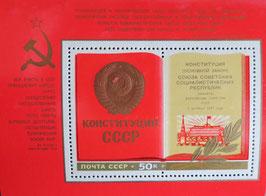 ソ連小型シート