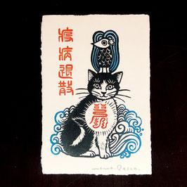 アマビエさまx猫版画お札