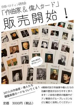 作曲家&偉人カード