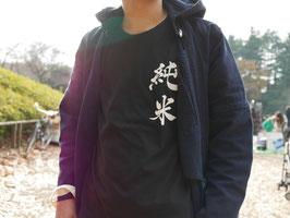 純米Tシャツ  ~純米仕込みました~