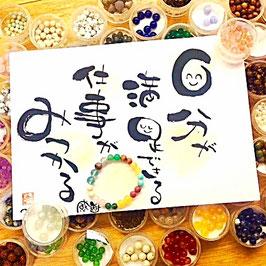 残1【11/10茨城笠間】屋久杉天然石ブレスレット作り体験・筆文字色紙付き