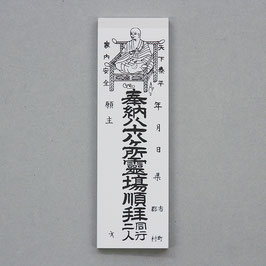 納め札(100枚綴り)