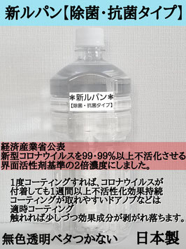 新型コロナウイルスを99.99%不活性化「新ルパン」1L