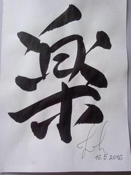 Philosofische Kalligrafien