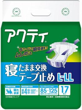 新アクティ 寝たまま交換 テープ止めL-LL 17枚  4入 1パック1498円(税別)