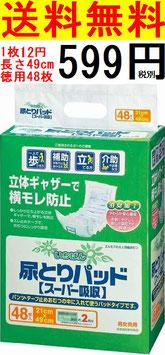 新エルモアいちばん 尿取りパッド 吸収 男女共用 48枚 12(合せ) 1パック599円(税別)