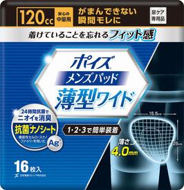 ポイズ メンズパッド 薄型ワイド 安心の中量用 16枚 12入  1パック588円(税別)