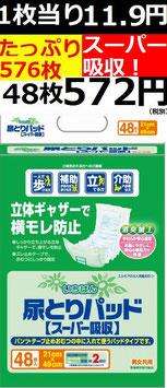 いちばん 尿取りパッド 男女共用 48枚 12セット 1パック572円(税別)