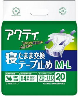 新アクティ 寝たまま交換 テープ止めM-L20枚 4入 1パック1498円(税別)