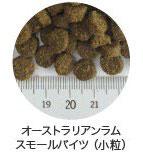 商品名:ファーストメイトドッグフード オーストラリアンラム(小粒)6.6kg
