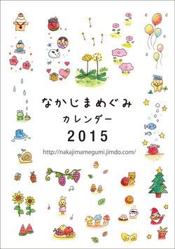 2015年なかじまめぐみカレンダー