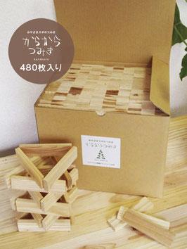 04. からからつみき【480枚入】×4箱
