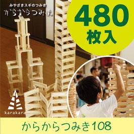 03.からからつみき108【480枚入】