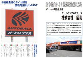 2017年10月号 日本国内タイヤ販売最前線を見る