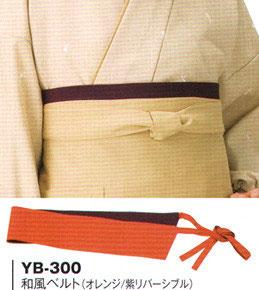 YB-300    和風ベルト (オレンジ/紫  リバーシブル)