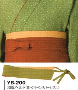YB-200    和風ベルト (黄/グリーン  リバーシブル)