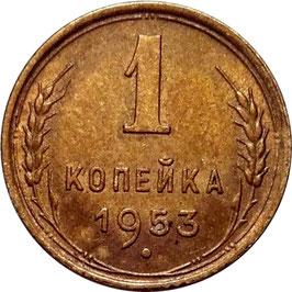 Soviet Union 1 Kopek 1948-1957 Y#112
