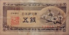 Japan 5 Sen 1948 P.83 VG