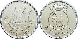 Kuwait 50 Fils 1434-1437 (2012-2016) KM#13c