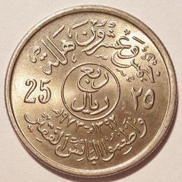 Saudi Arabia 25 Halala 1973 (1392) F.A.O. KM#49 UNC